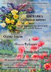 Поезія квітів