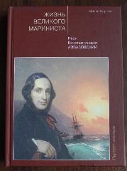 Презентация книги об И.К.Айвазовском