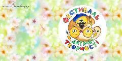 Фестиваль дитячої творчості. 14 травня