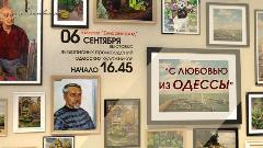 С любовью из Одессы