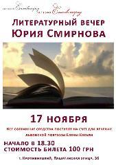 Литературный вечер Юрия Смирнова. 17 ноября
