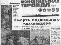 Коллекция Ильина - реальность и мифы. 15 июля