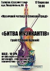 Битва музикантів 17 березня