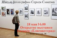 18 мая открытие фотовыставки учеников Сергея Синеока