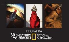 50 лучших фотографий National Geographic