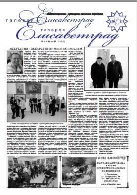 Выпуск газеты