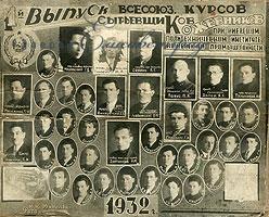 1-й выпуск сырьевщиков кожевников. КПИ