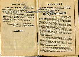 Правила внутреннего распорядка на заводе Яскульского в Елисаветграде
