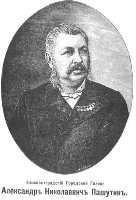 Александр Николаевич Пашутин