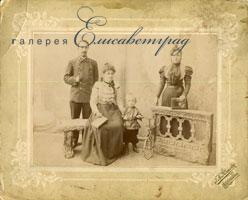 Семейная фотография. Луганск